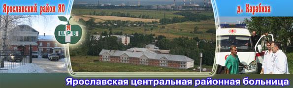 Ярославская ЦРБ