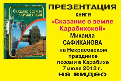 Презентация в Карабихе Сказаний о земле Карабихской