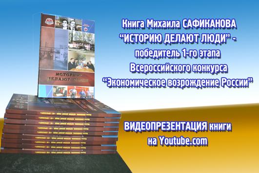 """Книга Ммхаила Сафиканова """"Историю днлают люди2"""""""