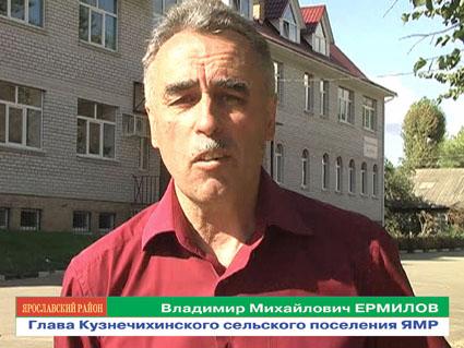 В.М. Ермилов - глава Кузнечихинского СП ЯМР