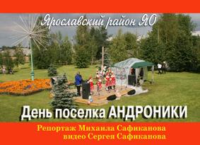 день поселка Андроники 2012