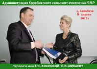 Т.И. Хохлова Е.В. Шибаев