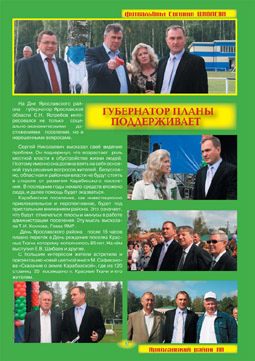 губернатор С.Н. Ястребов на Дне Ярославского района ЯО