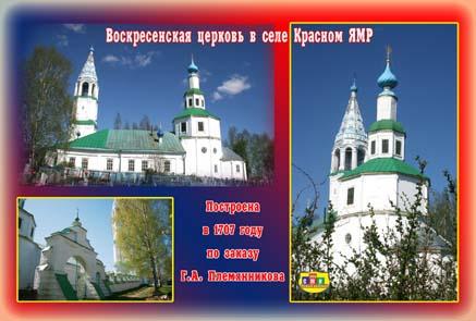 Церковь Восресения в селе Красное туношенского СП ЯМР